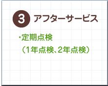③ アフターサービス・定期点検(1年点検、2年点検)