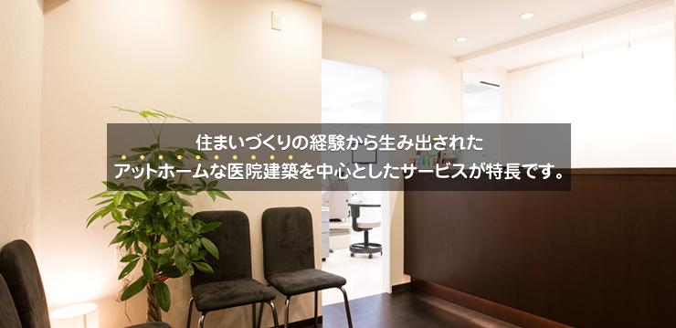 住まいづくりの経験から生み出されたアットホームな医院建築を中心としたサービスが特長です。