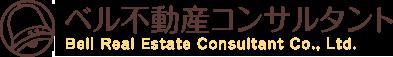 ベル不動産コンサルタント Bell Real Estate Consultant Co.,Ltd.