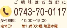 ご相談はお気軽に tel:0743-70-0117 受付時間 10:00-18:00 第1第3火曜、水曜定休日