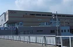 イオン高の原ショッピングセンター